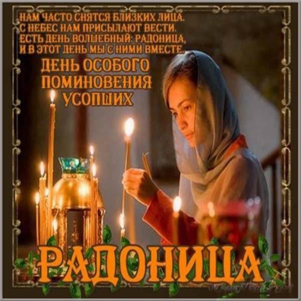 Картинка на Радуницу со стихами - скачать бесплатно на otkrytkivsem.ru