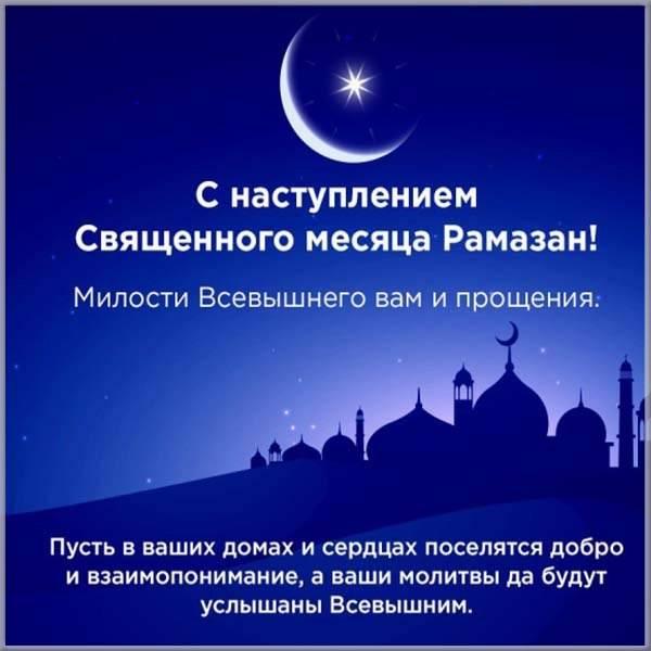 Картинка на Рамадан с поздравлением - скачать бесплатно на otkrytkivsem.ru