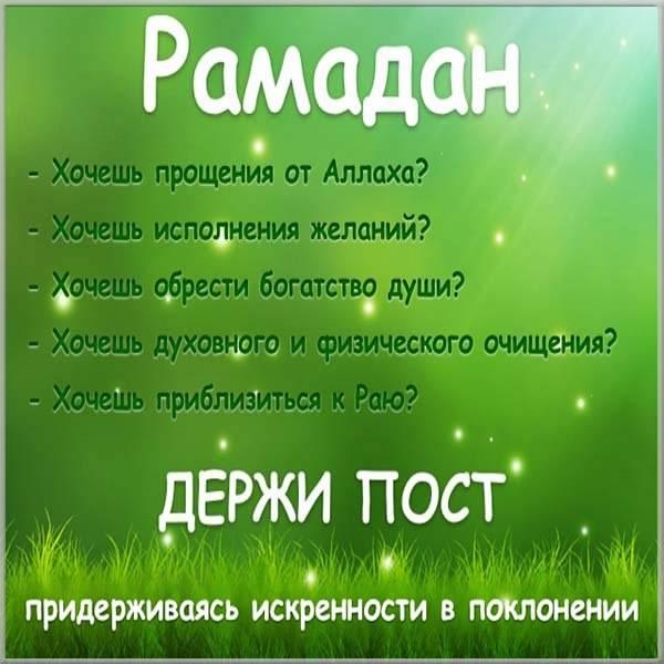 Картинка на Рамадан - скачать бесплатно на otkrytkivsem.ru