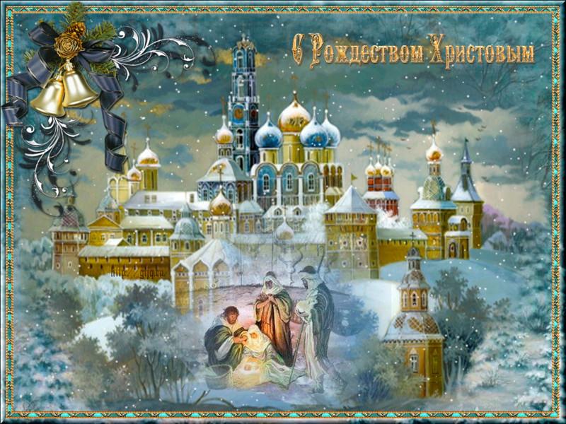 Картинка на Рождество 7 января - скачать бесплатно на otkrytkivsem.ru