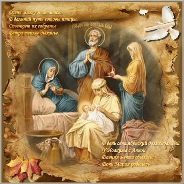 Картинка на Рождество Пресвятой Богородицы с иконой - скачать бесплатно на otkrytkivsem.ru