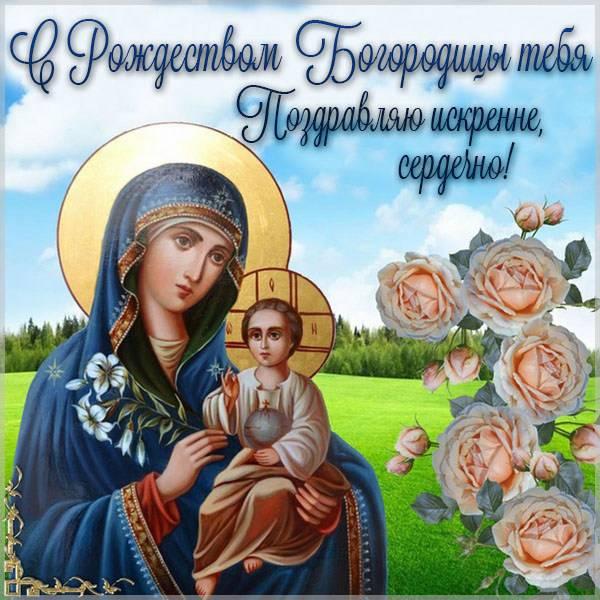 Картинка на Рождество Пресвятой Богородицы в 2020 - скачать бесплатно на otkrytkivsem.ru
