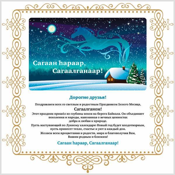 Картинка на Сагаалган с пожеланием - скачать бесплатно на otkrytkivsem.ru
