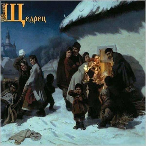 Картинка на Щедрец - скачать бесплатно на otkrytkivsem.ru