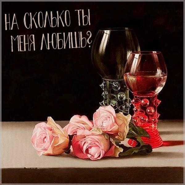 Картинка на сколько ты меня любишь - скачать бесплатно на otkrytkivsem.ru