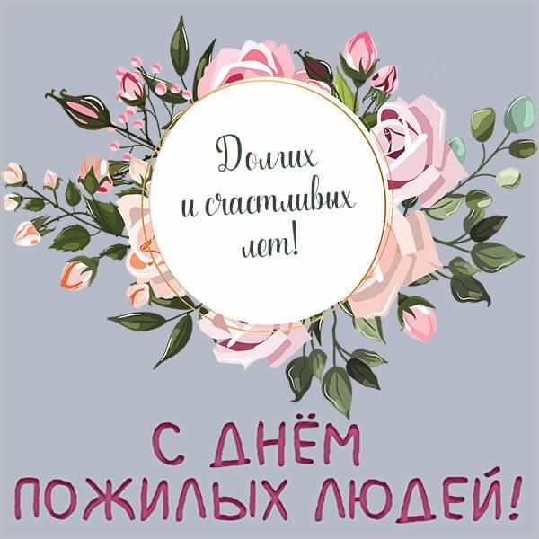 Картинка на тему день пожилого человека - скачать бесплатно на otkrytkivsem.ru