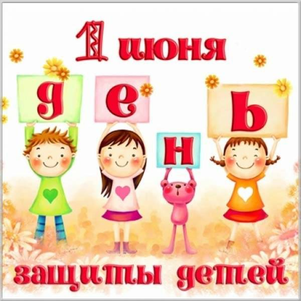 Картинка на тему день защиты детей - скачать бесплатно на otkrytkivsem.ru
