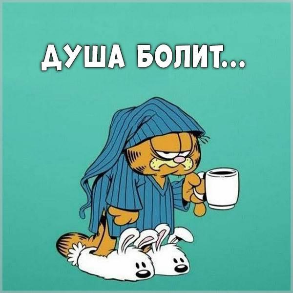 Картинка на тему душа болит - скачать бесплатно на otkrytkivsem.ru
