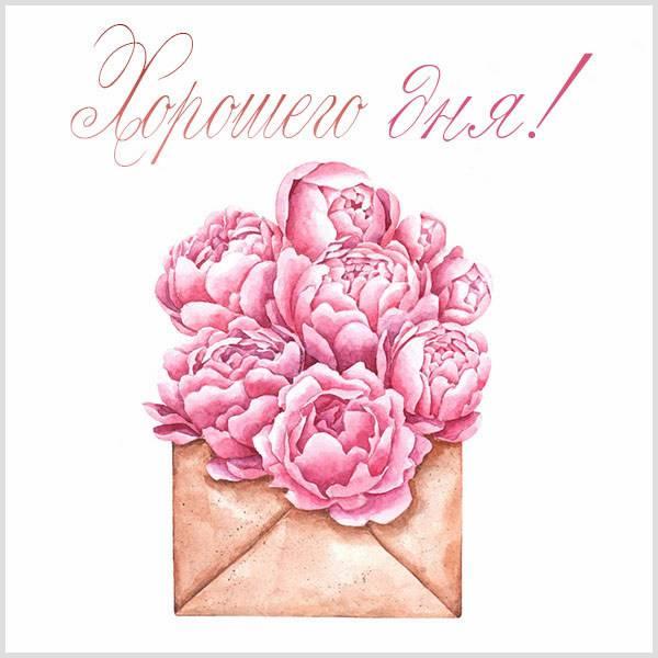 Картинка на тему хорошего дня - скачать бесплатно на otkrytkivsem.ru