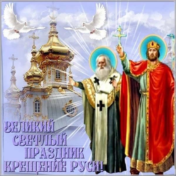 Картинка на тему Крещение Руси - скачать бесплатно на otkrytkivsem.ru