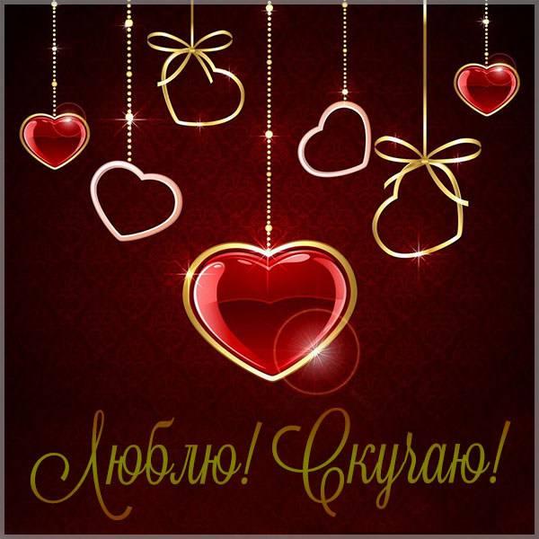 Картинка на тему люблю скучаю - скачать бесплатно на otkrytkivsem.ru