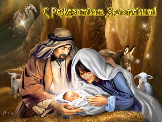 Картинка на тему Рождество - скачать бесплатно на otkrytkivsem.ru