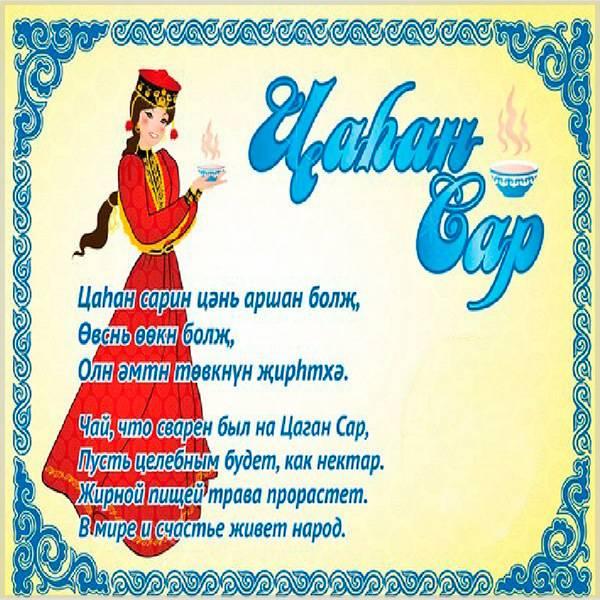 Картинка на Цаган Сар с пожеланием - скачать бесплатно на otkrytkivsem.ru