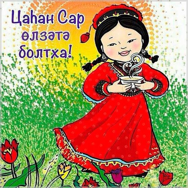 Картинка на Цаган Сар - скачать бесплатно на otkrytkivsem.ru