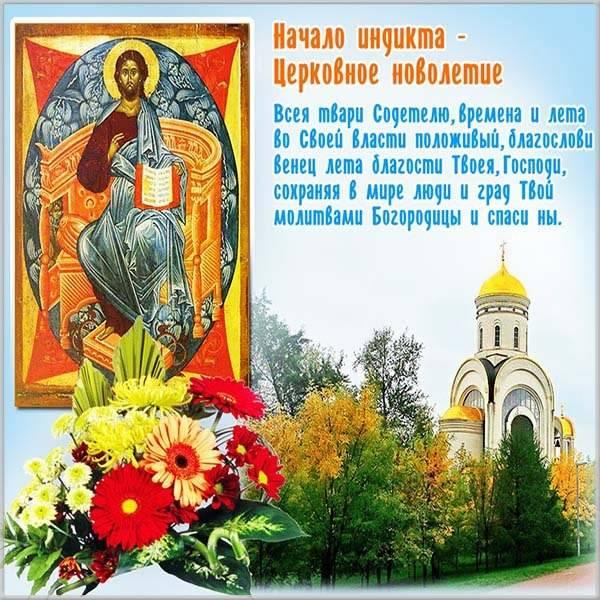 Картинка на Церковное новолетие - скачать бесплатно на otkrytkivsem.ru