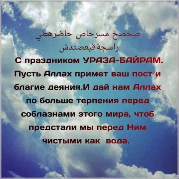 Картинка на Ураза Байрам с поздравлением - скачать бесплатно на otkrytkivsem.ru