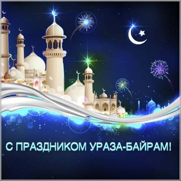Картинка на Ураза Байрам - скачать бесплатно на otkrytkivsem.ru