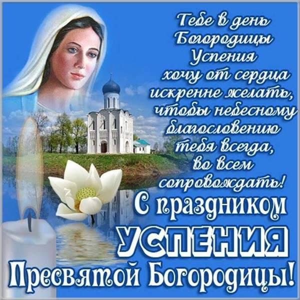 Картинка на Успение Пресвятой Богородицы с красивым поздравлением - скачать бесплатно на otkrytkivsem.ru