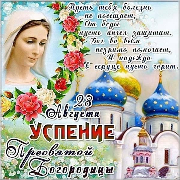Картинка на Успение Пресвятой Богородицы с поздравлением - скачать бесплатно на otkrytkivsem.ru