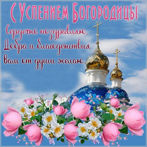 Картинка на Успение Пресвятой Богородицы в 2020 году - скачать бесплатно на otkrytkivsem.ru