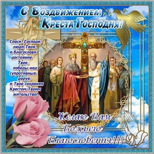 Картинка на Воздвижение креста Господня - скачать бесплатно на otkrytkivsem.ru
