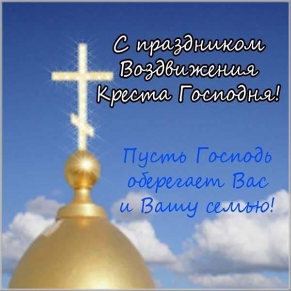 Картинка на Воздвижение животворящего креста Господня - скачать бесплатно на otkrytkivsem.ru