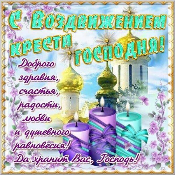 Картинка на Воздвижение - скачать бесплатно на otkrytkivsem.ru