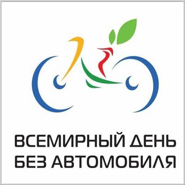 Картинка на всемирный день без автомобиля - скачать бесплатно на otkrytkivsem.ru