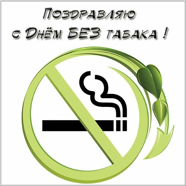 Картинка на всемирный день без табака - скачать бесплатно на otkrytkivsem.ru