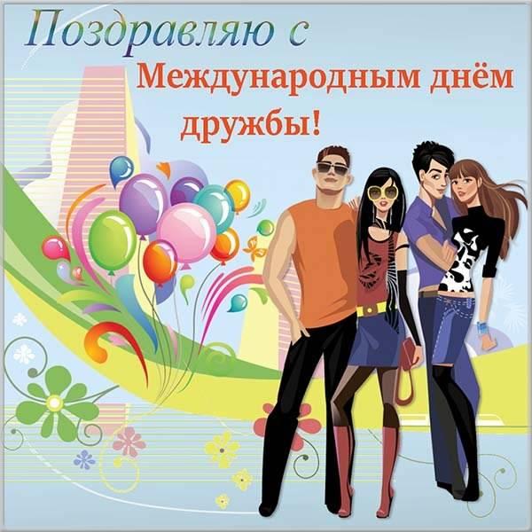 Картинка на всемирный день дружбы - скачать бесплатно на otkrytkivsem.ru