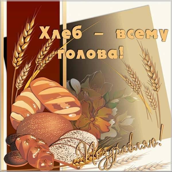 Картинка на всемирный день хлеба - скачать бесплатно на otkrytkivsem.ru
