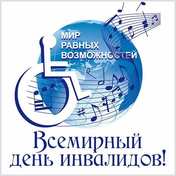 Картинка на всемирный день инвалидов - скачать бесплатно на otkrytkivsem.ru