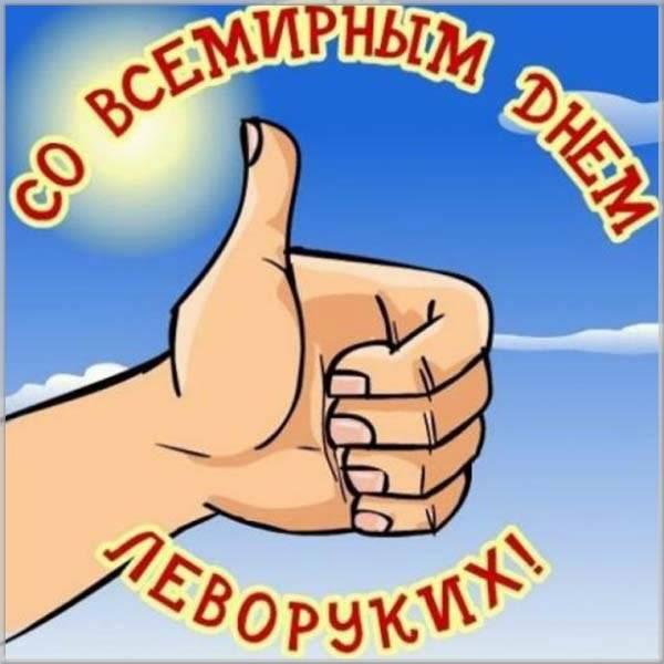 Картинка на всемирный день левшей - скачать бесплатно на otkrytkivsem.ru