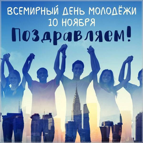 Картинка на всемирный день молодежи 10 ноября - скачать бесплатно на otkrytkivsem.ru