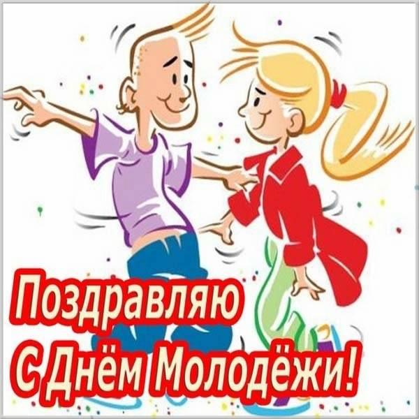 Картинка на всемирный день молодежи - скачать бесплатно на otkrytkivsem.ru
