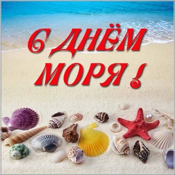 Картинка на всемирный день моря - скачать бесплатно на otkrytkivsem.ru