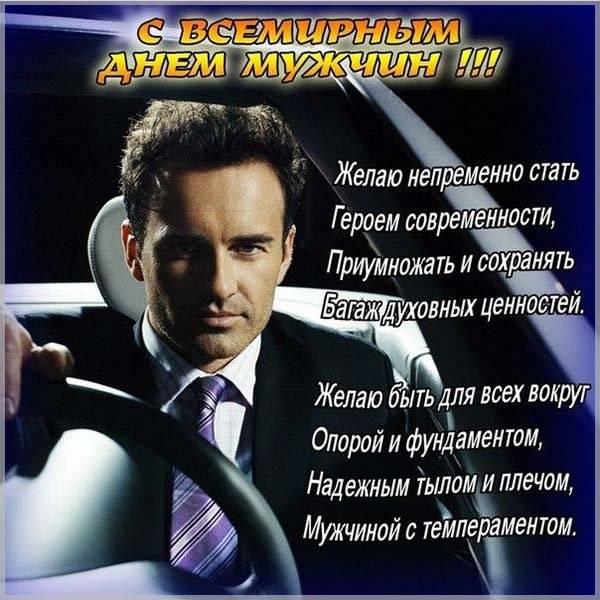 Картинка на всемирный день мужчин - скачать бесплатно на otkrytkivsem.ru