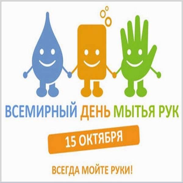 Картинка на всемирный день мытья рук - скачать бесплатно на otkrytkivsem.ru