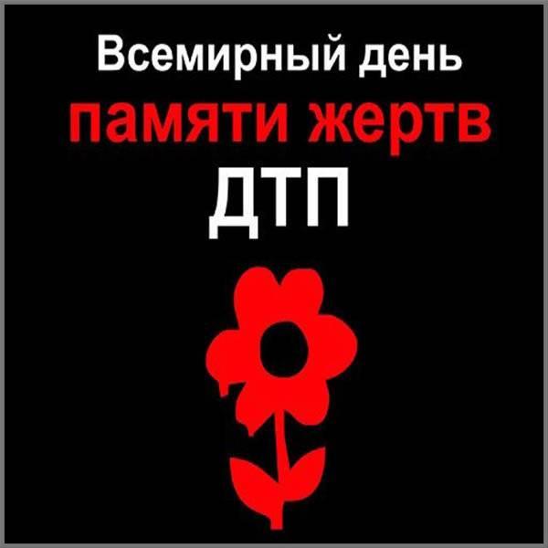 Картинка на всемирный день памяти жертв дтп - скачать бесплатно на otkrytkivsem.ru