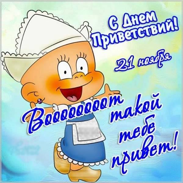 Картинка на всемирный день приветствий 21 ноября - скачать бесплатно на otkrytkivsem.ru