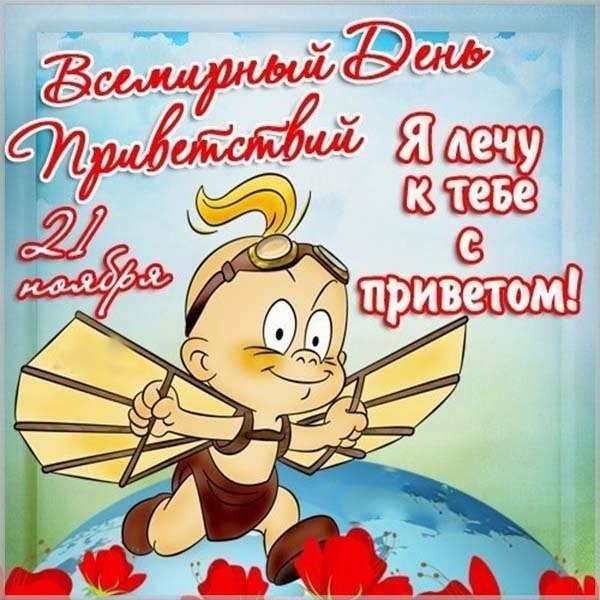 Картинка на всемирный день приветствий - скачать бесплатно на otkrytkivsem.ru