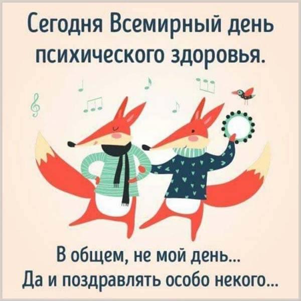 Картинка на всемирный день психического здоровья - скачать бесплатно на otkrytkivsem.ru