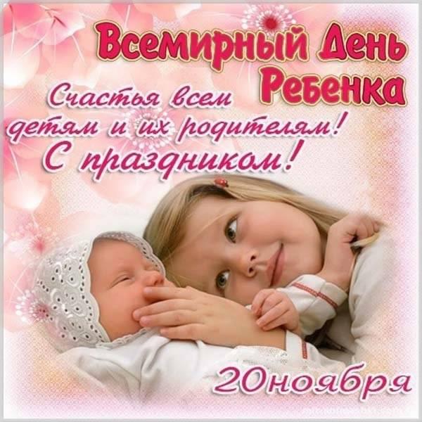 Картинка на всемирный день ребенка - скачать бесплатно на otkrytkivsem.ru