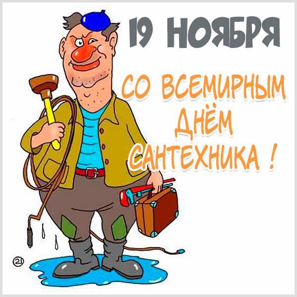 Картинка на Всемирный день сантехника - скачать бесплатно на otkrytkivsem.ru