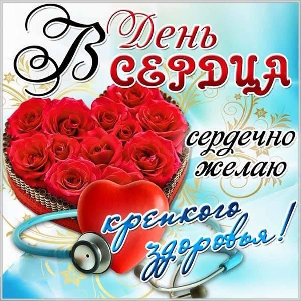 Картинка на всемирный день сердца - скачать бесплатно на otkrytkivsem.ru