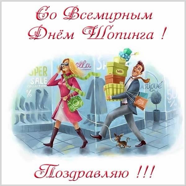 Картинка на всемирный день шопинга - скачать бесплатно на otkrytkivsem.ru