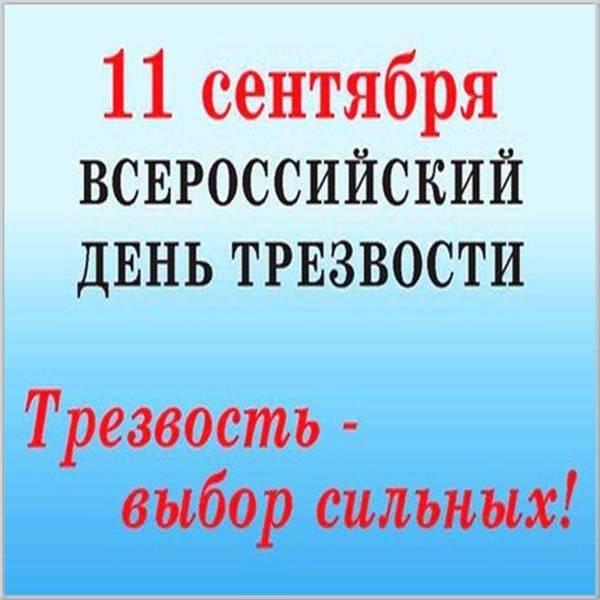 Картинка на всемирный день трезвости - скачать бесплатно на otkrytkivsem.ru