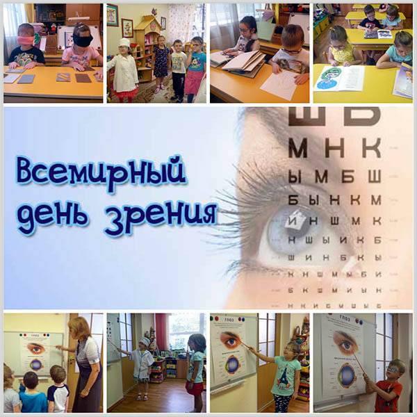 Картинка на всемирный день зрения - скачать бесплатно на otkrytkivsem.ru