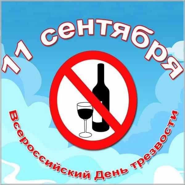 Картинка на всероссийский день трезвости 11 сентября - скачать бесплатно на otkrytkivsem.ru