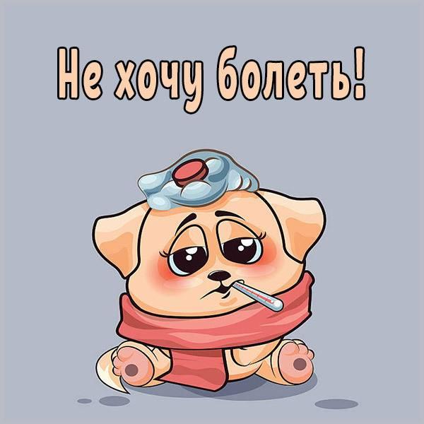 Картинка не хочу болеть прикольная - скачать бесплатно на otkrytkivsem.ru